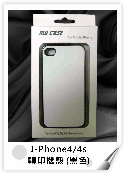I-Phone4/4s 轉印機殼